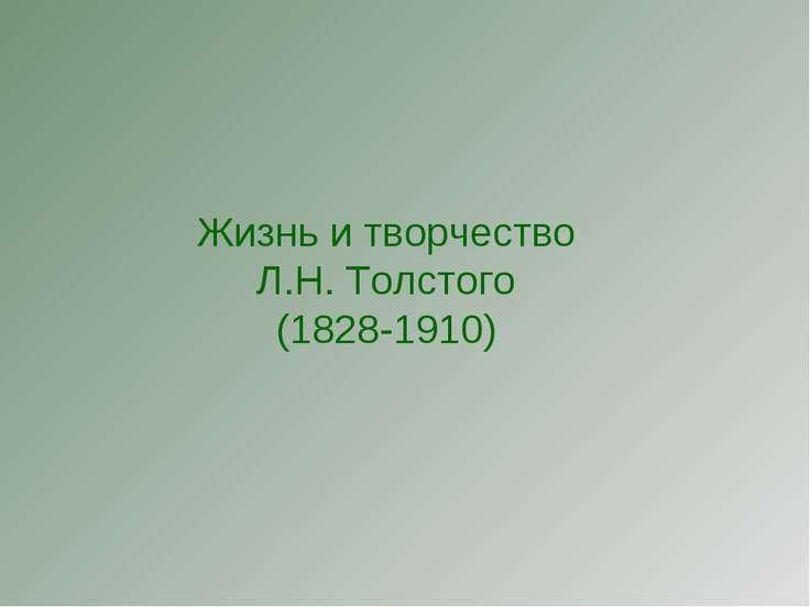 Жизнь и творчество Л.Н. Толстого (1828-1910)