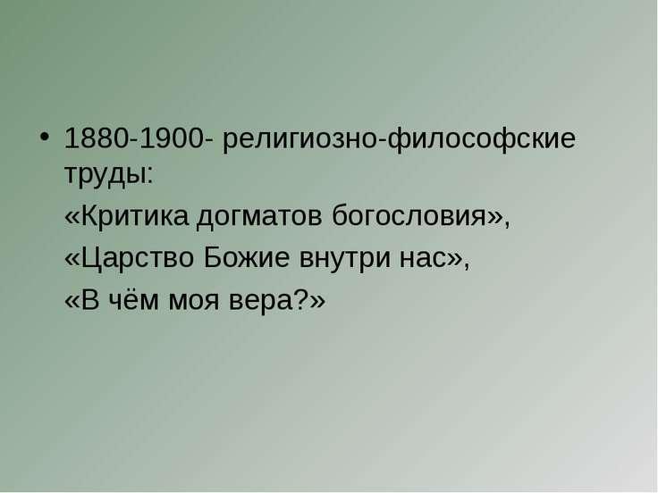 1880-1900- религиозно-философские труды: «Критика догматов богословия», «Царс...