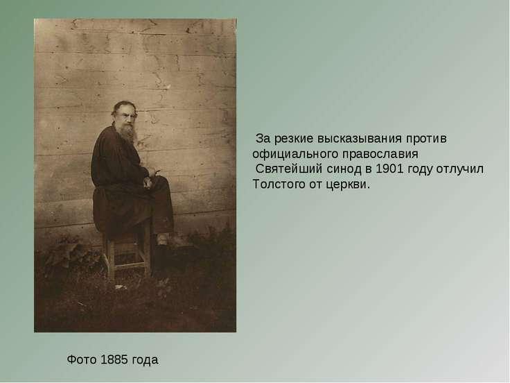 Фото 1885 года За резкие высказывания против официального православия Святейш...