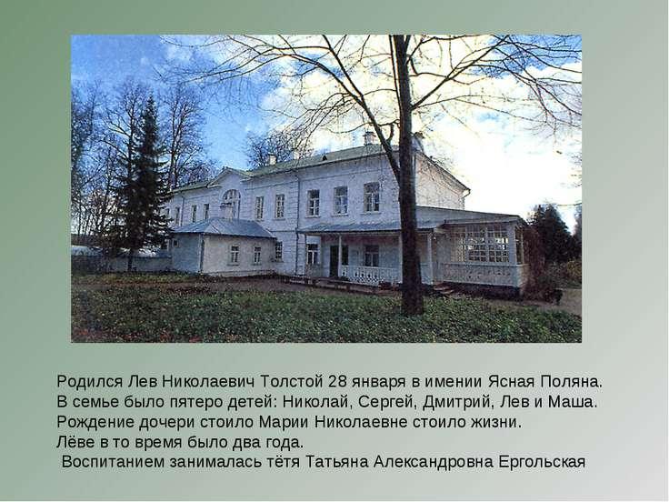 Родился Лев Николаевич Толстой 28 января в имении Ясная Поляна. В семье было ...