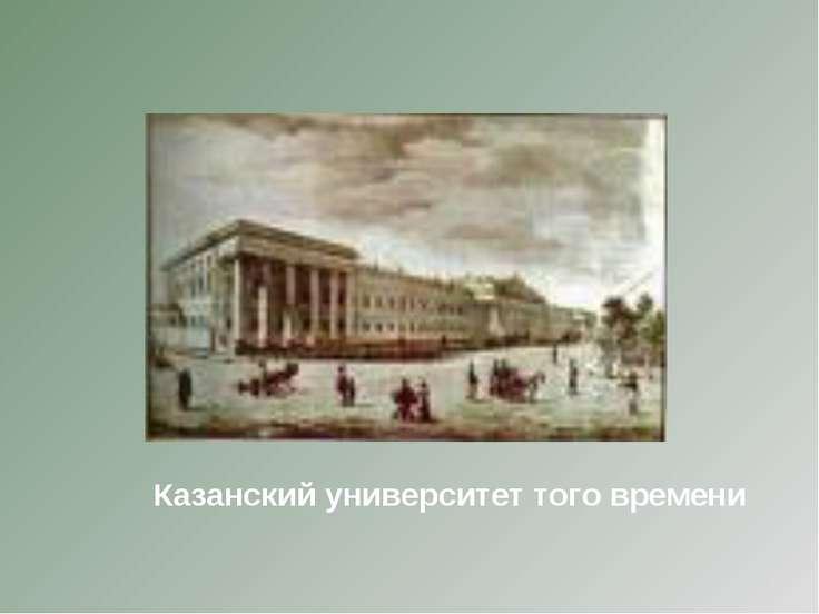 Казанский университет того времени