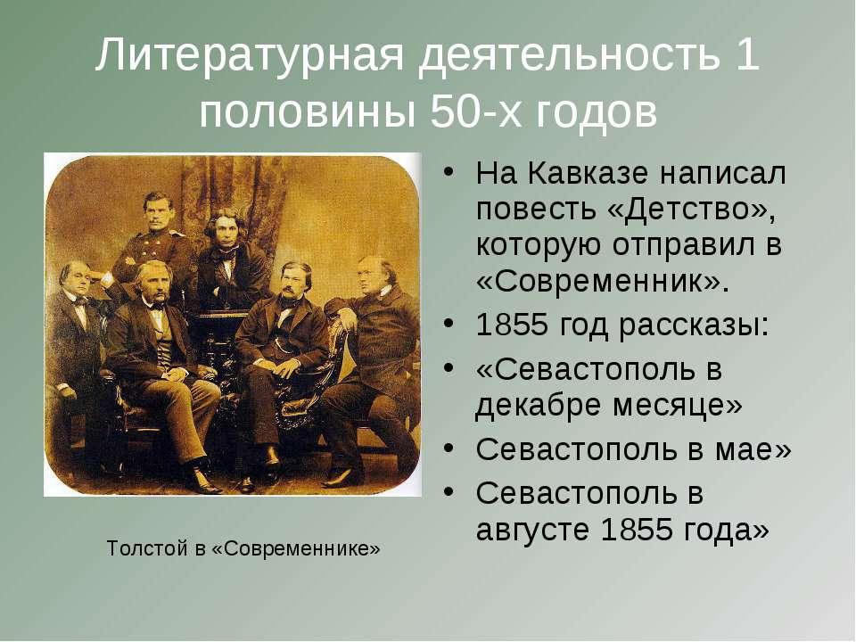 Литературная деятельность 1 половины 50-х годов На Кавказе написал повесть «Д...