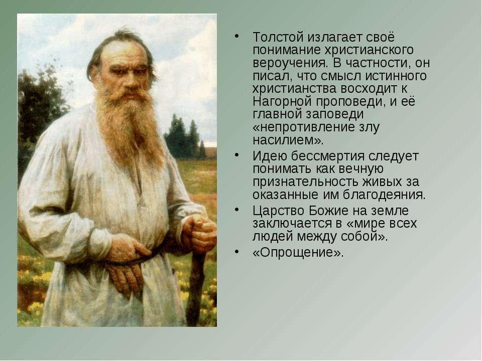 Толстой излагает своё понимание христианского вероучения. В частности, он пис...