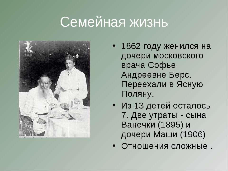 Семейная жизнь 1862 году женился на дочери московского врача Софье Андреевне ...