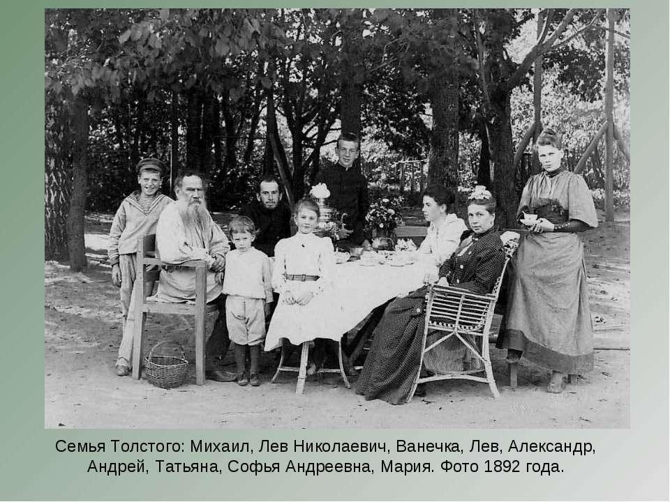 Семья Толстого: Михаил, Лев Николаевич, Ванечка, Лев, Александр, Андрей, Тать...