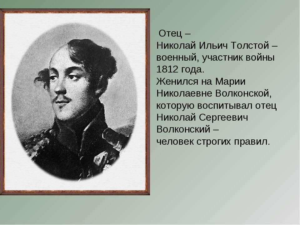 Отец – Николай Ильич Толстой – военный, участник войны 1812 года. Женился на ...