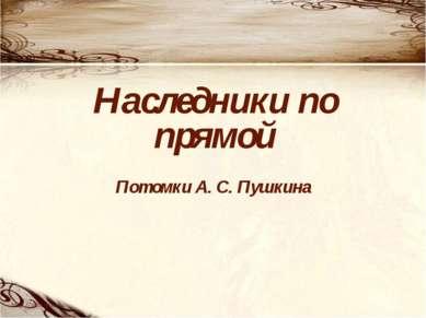 Наследники по прямой Потомки А. С. Пушкина