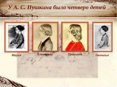 У А. С. Пушкина было четверо детей