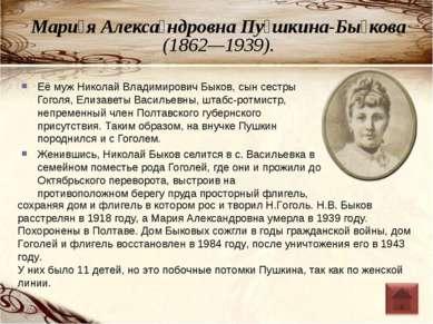 Мари я Алекса ндровна Пу шкина-Бы кова (1862—1939). Её муж Николай Владимиров...