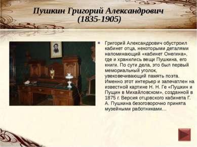 Пушкин Григорий Александрович (1835-1905) Григорий Александрович обустроил ка...