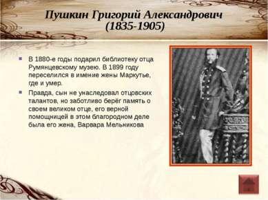 Пушкин Григорий Александрович (1835-1905) В 1880-е годы подарил библиотеку от...