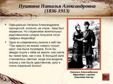 Пушкина Наталья Александровна (1836-1913) Официально Наталья Александровна пр...