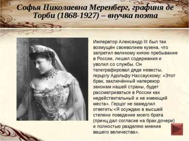 Софья Николаевна Меренберг, графиня де Торби (1868-1927) – внучка поэта Импер...