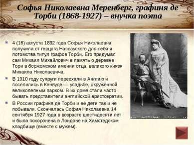Софья Николаевна Меренберг, графиня де Торби (1868-1927) – внучка поэта 4 (16...