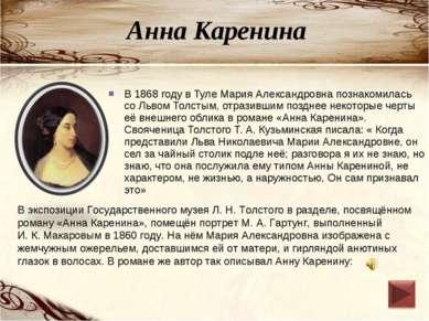 Анна Каренина В 1868 году в Туле Мария Александровна познакомилась со Львом Т...