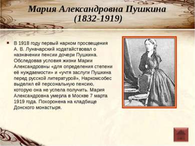 Мария Александровна Пушкина (1832-1919) В 1918 году первый нарком просвещения...