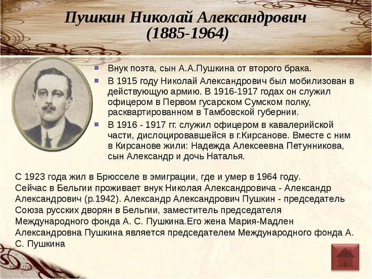 Пушкин Николай Александрович (1885-1964) Внук поэта, сын А.А.Пушкина от второ...