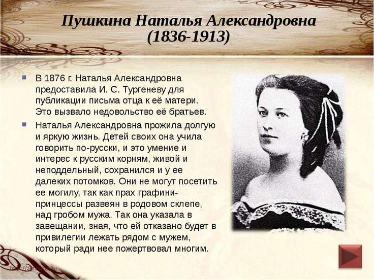 Пушкина Наталья Александровна (1836-1913) В 1876г. Наталья Александровна пре...