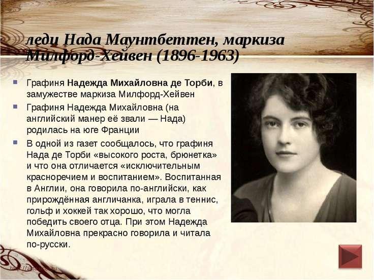 леди Нада Маунтбеттен, маркиза Милфорд-Хейвен (1896-1963) Графиня Надежда Мих...