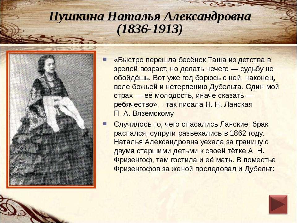 Пушкина Наталья Александровна (1836-1913) «Быстро перешла бесёнок Таша из дет...