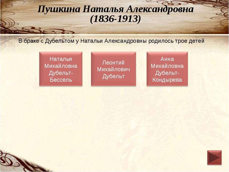 Пушкина Наталья Александровна (1836-1913) В браке с Дубельтом у Натальи Алекс...