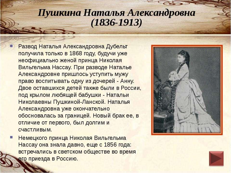 Пушкина Наталья Александровна (1836-1913) Развод Наталья Александровна Дубель...