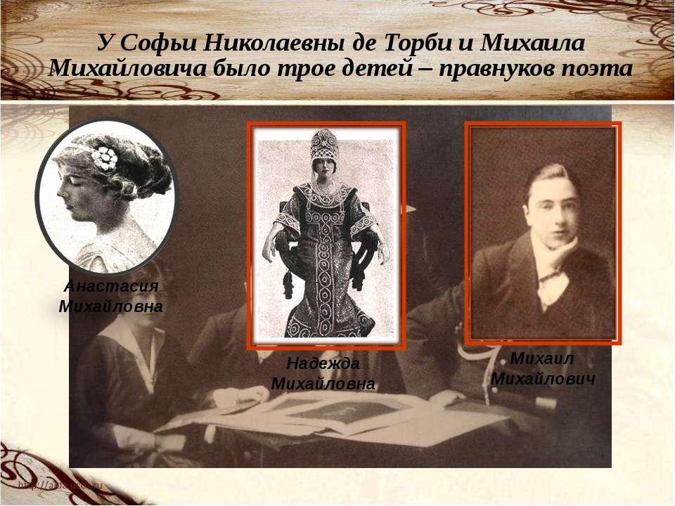 У Софьи Николаевны де Торби и Михаила Михайловича было трое детей – правнуков...
