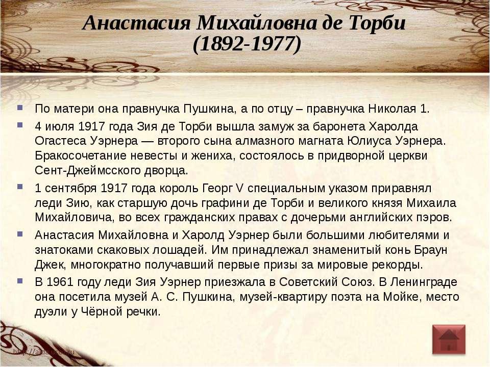 Анастасия Михайловна де Торби (1892-1977) По матери она правнучка Пушкина, а ...