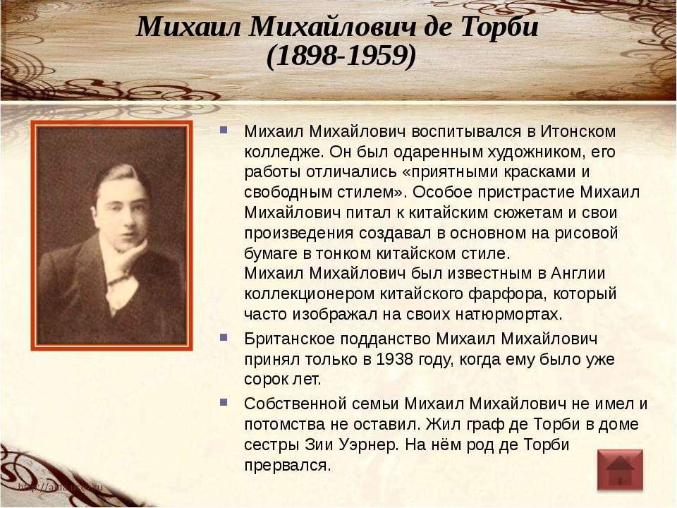 Михаил Михайлович де Торби (1898-1959) Михаил Михайлович воспитывался в Итонс...