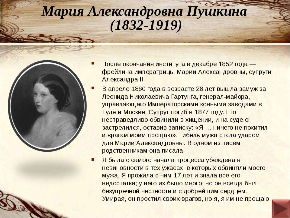 Мария Александровна Пушкина (1832-1919) После окончания института в декабре 1...