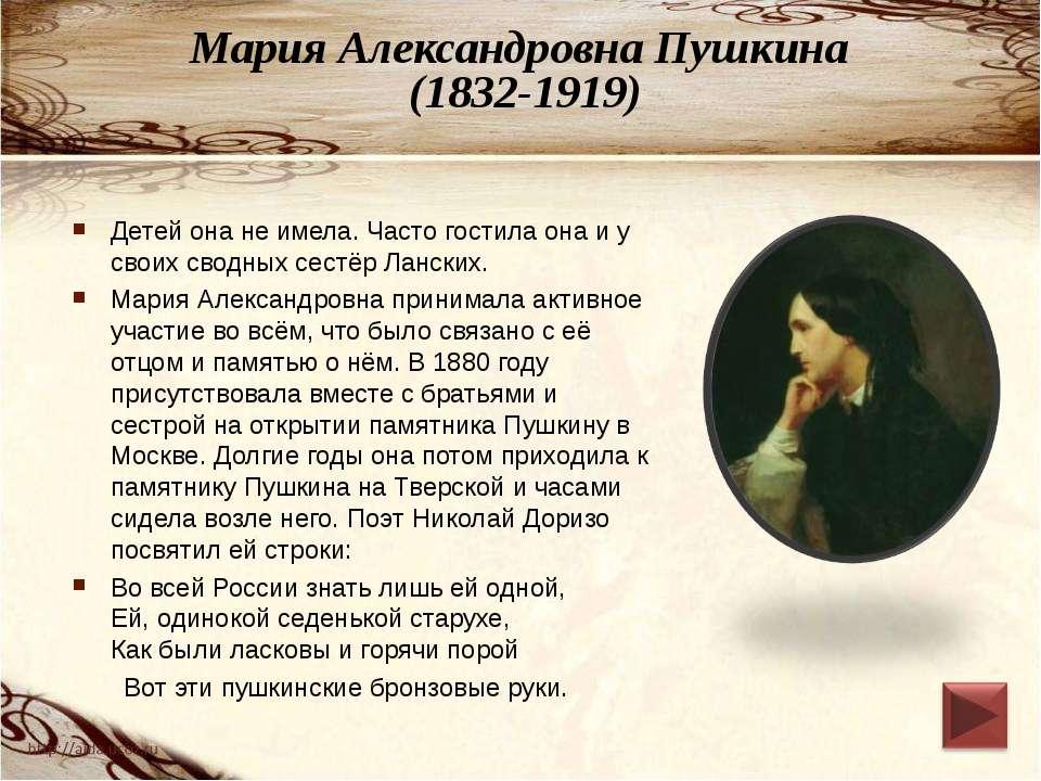 Мария Александровна Пушкина (1832-1919) Детей она не имела. Часто гостила она...