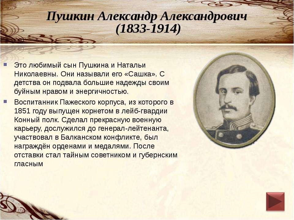 Пушкин Александр Александрович (1833-1914) Это любимый сын Пушкина и Натальи ...