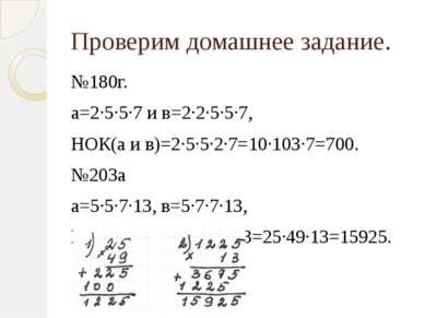 Проверим домашнее задание. №180г. а=2·5·5·7 и в=2·2·5·5·7, НОК(а и в)=2·5·5·2...