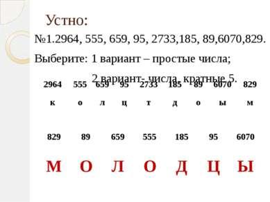 Устно: №1.2964, 555, 659, 95, 2733,185, 89,6070,829. Выберите: 1 вариант – пр...