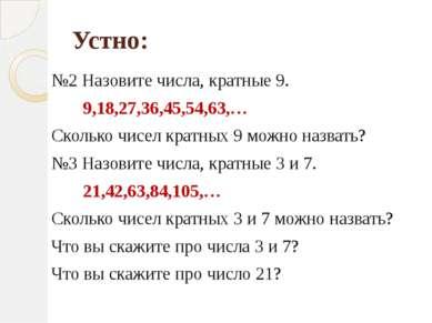 Устно: №2 Назовите числа, кратные 9. 9,18,27,36,45,54,63,… Сколько чисел крат...