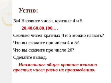 Устно: №4 Назовите числа, кратные 4 и 5. 20,40,60,80,100,… Сколько чисел крат...