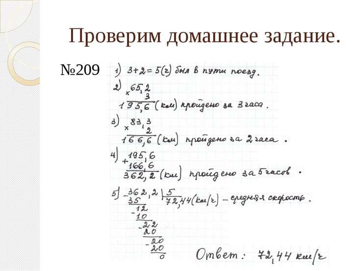 Проверим домашнее задание. №209