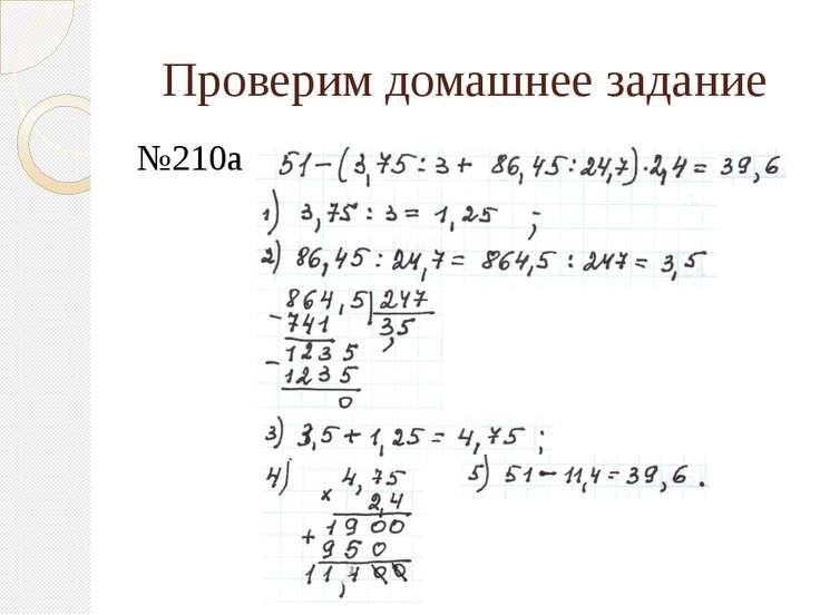 Проверим домашнее задание №210а