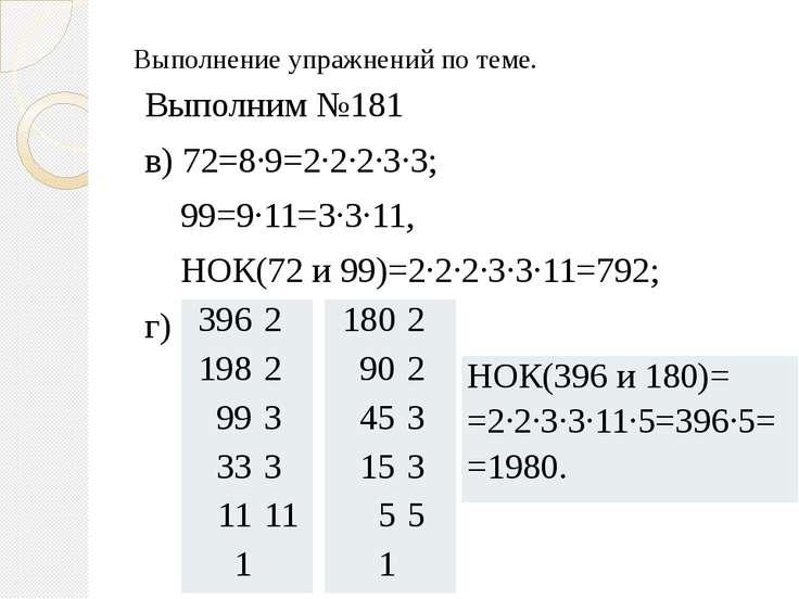 Выполнение упражнений по теме. Выполним №181 в) 72=8·9=2·2·2·3·3; 99=9·11=3·3...