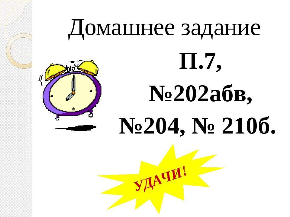 П.7, №202абв, №204, № 210б. Домашнее задание УДАЧИ!
