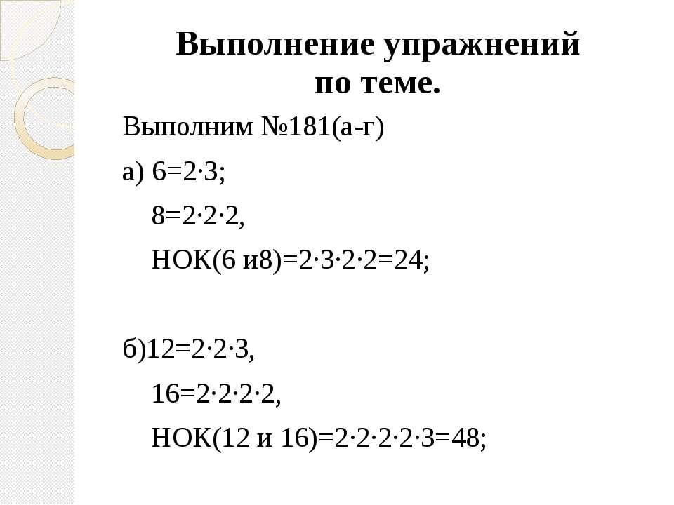 Выполнение упражнений по теме. Выполним №181(а-г) а) 6=2·3; 8=2·2·2, НОК(6 и8...