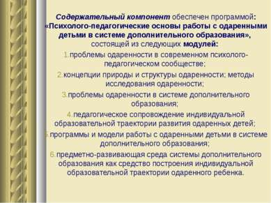 Содержательный компонент обеспечен программой: «Психолого-педагогические осно...