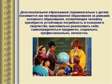 Дополнительное образование (применительно к детям) понимается как мотивирован...