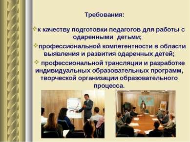 к качеству подготовки педагогов для работы с одаренными детьми; профессиональ...