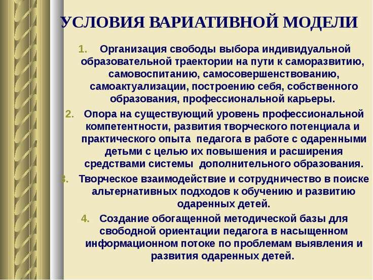 УСЛОВИЯ ВАРИАТИВНОЙ МОДЕЛИ Организация свободы выбора индивидуальной образова...