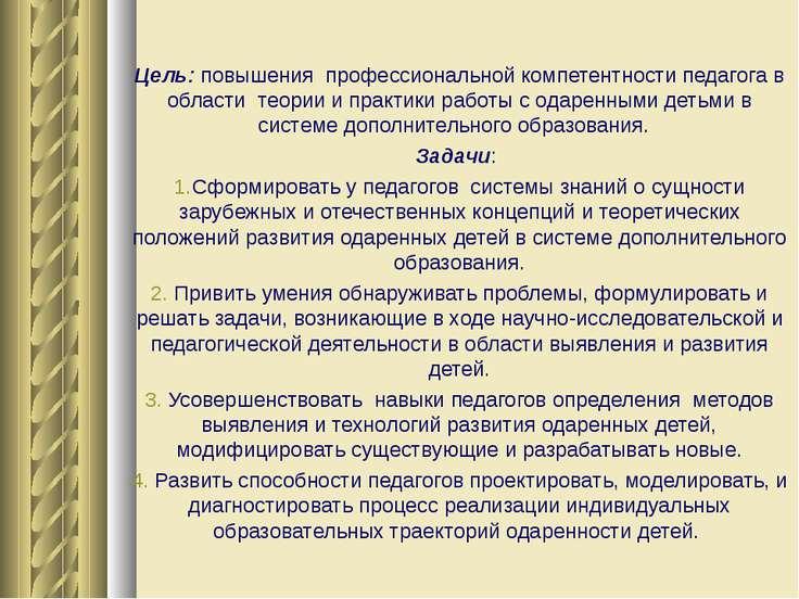 Цель: повышения профессиональной компетентности педагога в области теории и п...