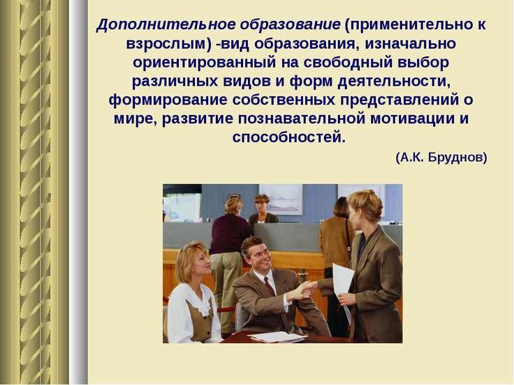 Дополнительное образование (применительно к взрослым) -вид образования, изнач...