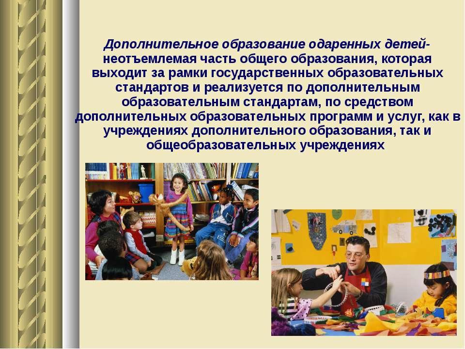 Дополнительное образование одаренных детей- неотъемлемая часть общего образов...