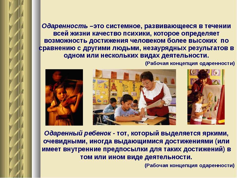 Одаренность –это системное, развивающееся в течении всей жизни качество психи...