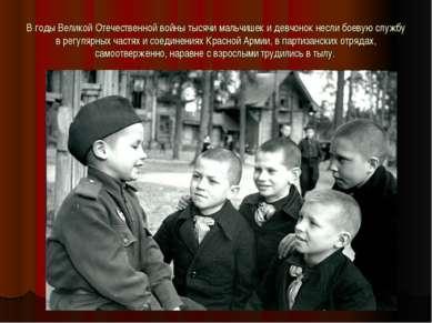 В годы Великой Отечественной войны тысячи мальчишек и девчонок несли боевую с...